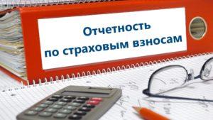 сроки сдачи отчетности по страховым взносам