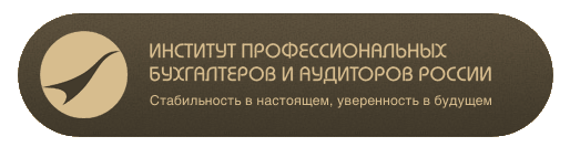 Профессиональный бухгалтер России