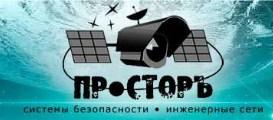 ООО «ПРОСТОРЪ»