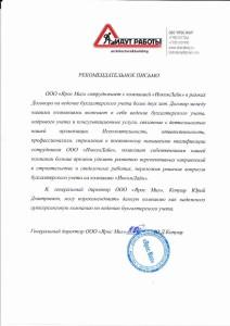 """Бухгалтерское и кадровое сопровождение ООО """"Ярос Мил"""