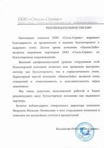 Бухгалтерское сопровождение ООО Сталь-сервис