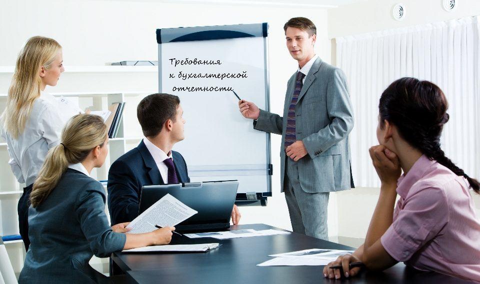 Требования к бухгалтерской отчетности